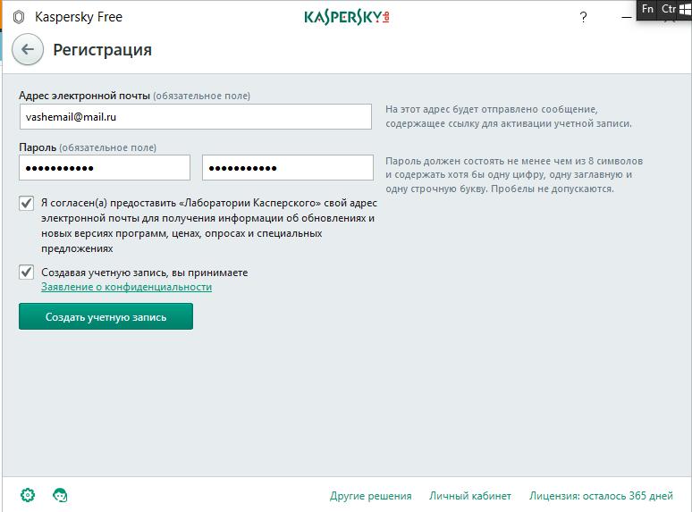 регистрация антивируса касперского