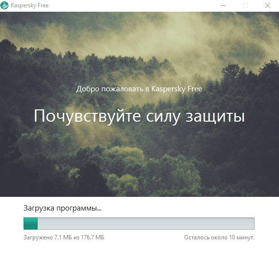 Скачивается установщик Касперского